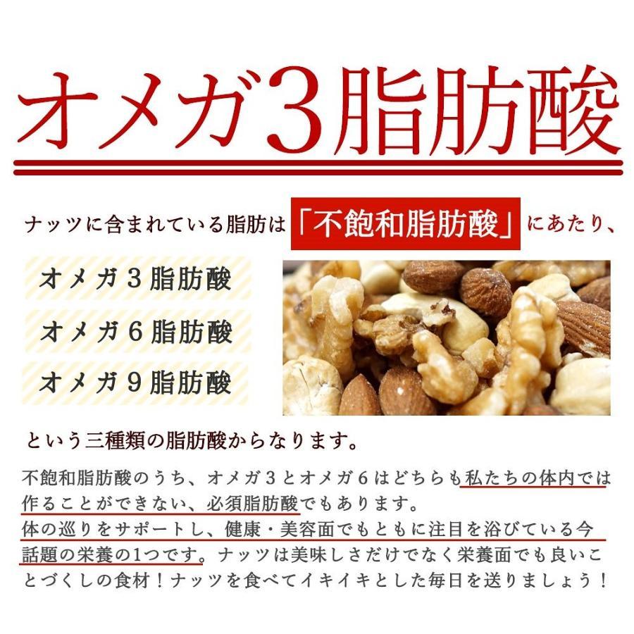 ミックスナッツ 無塩 850g バリスタ厳選 3種 ミックスナッツ [ クルミ カシューナッツ アーモンド 無添加 ナッツ ] 1kgより少し少ない850g セール SALE|bokunotamatebakoya|05