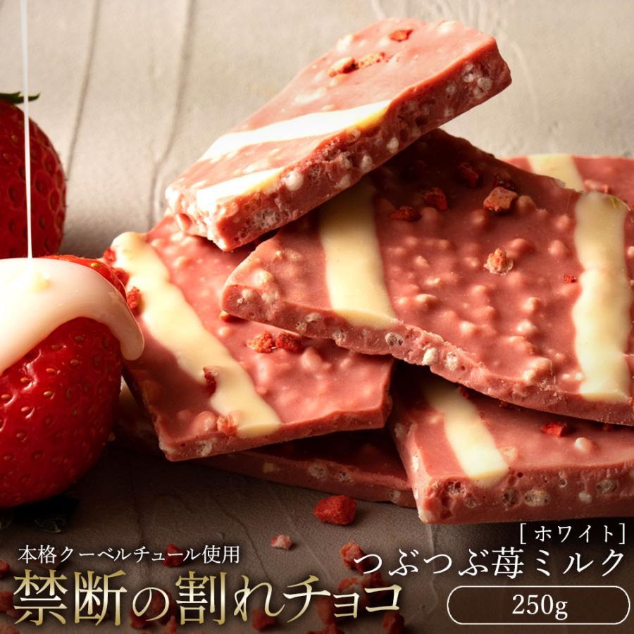 訳あり 割れチョコ  ホワイト つぶつぶ苺ミルク 160g クーベルチュール使用 スイーツ ポイント消化 お試し チョコレート bokunotamatebakoya