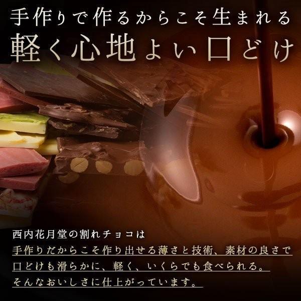訳あり 割れチョコ  ホワイト つぶつぶ苺ミルク 160g クーベルチュール使用 スイーツ ポイント消化 お試し チョコレート bokunotamatebakoya 05