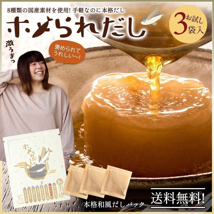 ポイント消化 和風 出汁パック 国産 ホメられだし お試し3包 かつお 昆布 いわし 送料無料 調味料|bokunotamatebakoya