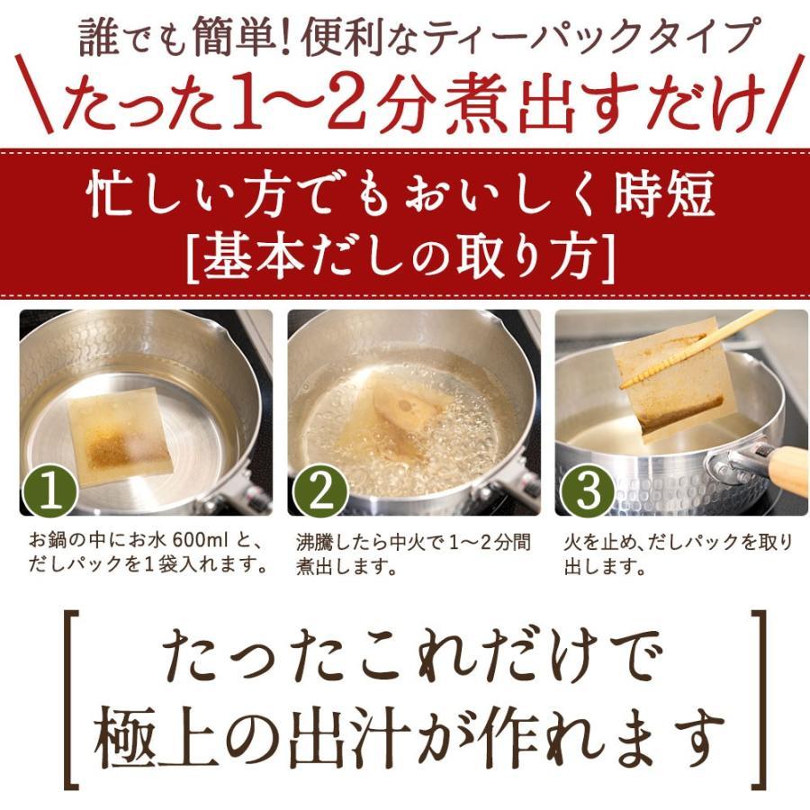 ポイント消化 和風 出汁パック 国産 ホメられだし お試し3包 かつお 昆布 いわし 送料無料 調味料|bokunotamatebakoya|14
