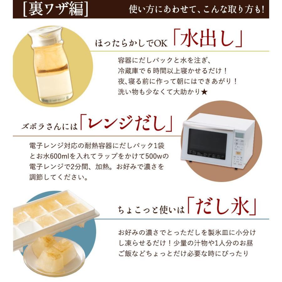 ポイント消化 和風 出汁パック 国産 ホメられだし お試し3包 かつお 昆布 いわし 送料無料 調味料|bokunotamatebakoya|15