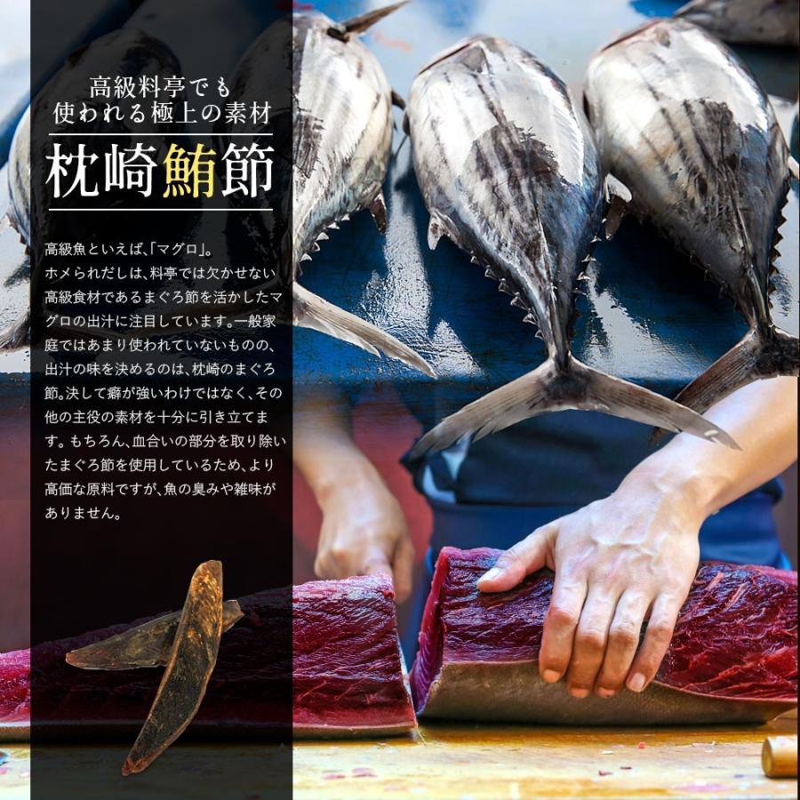 ポイント消化 和風 出汁パック 国産 ホメられだし お試し3包 かつお 昆布 いわし 送料無料 調味料|bokunotamatebakoya|09