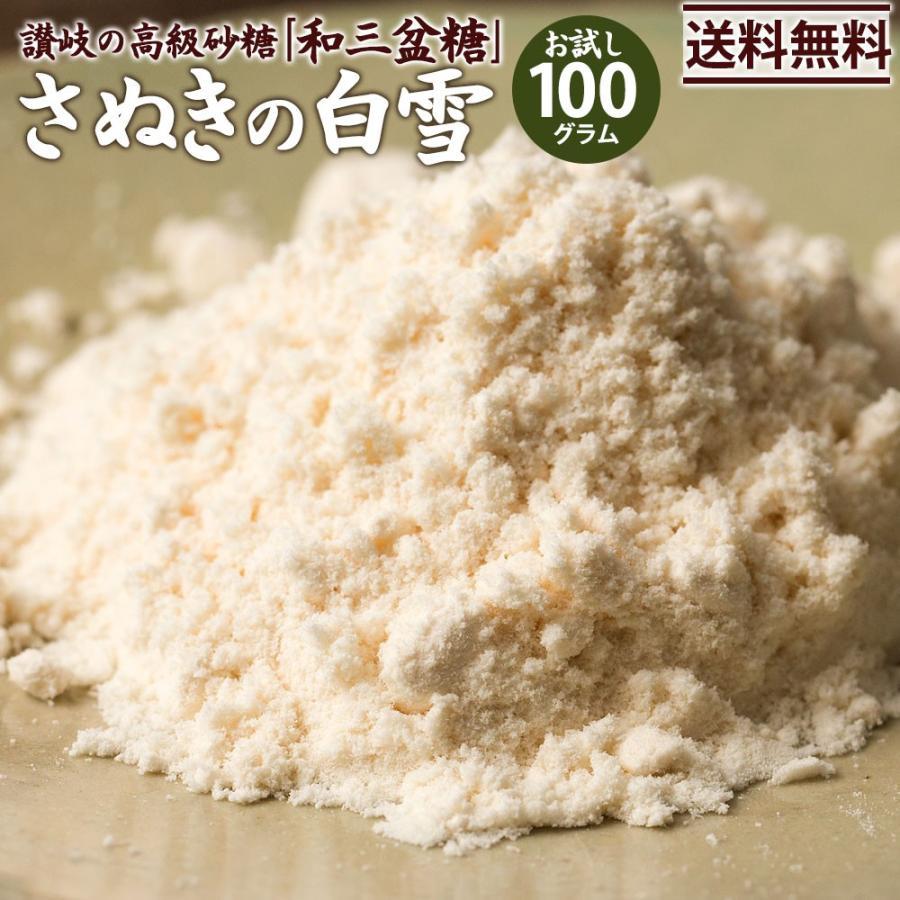 和三盆糖 粉末 100g 高級 砂糖 希少 製菓 製パン 材料 お菓子作り 手作り お試し お買い得  送料無料 bokunotamatebakoya