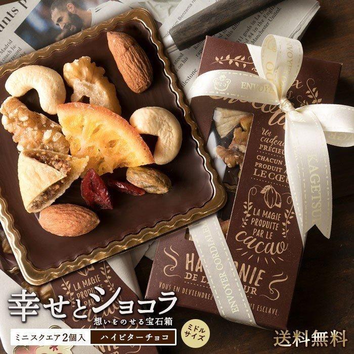 ホワイトデー 2021 お返し 義理 チョコ 子供 プチギフト ハイビター チョコレート 幸せとショコラ (中) スクエア型 ミニサイズ ギフト スイーツ 送料無料 bokunotamatebakoya