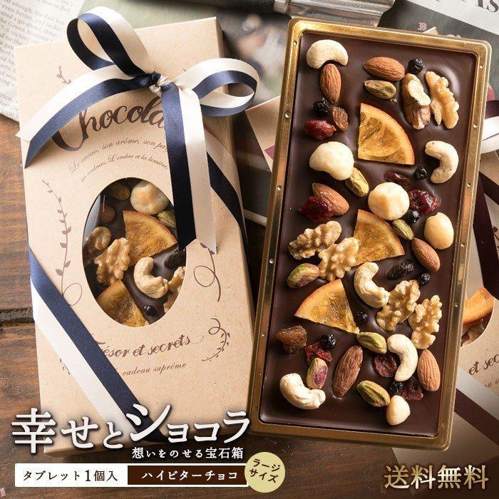 【今季完売】 チョコ プチギフト チョコ お菓子 ハイビター チョコレート 幸せとショコラ タブレット型 (大) ギフト スイーツ 送料無料 チョコレート bokunotamatebakoya