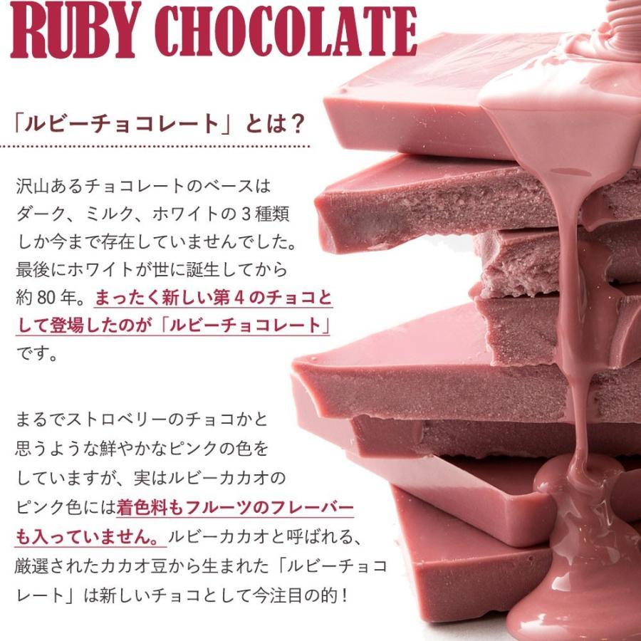 ホワイトデー 2021 チョコ プチギフト チョコ お菓子 ルビーチョコレート 幸せとショコラ タブレット型 (大) ギフト スイーツ 送料無料 チョコレート bokunotamatebakoya 06