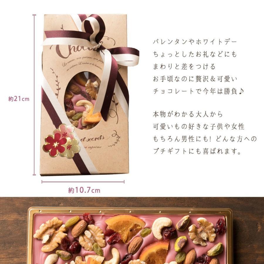 ホワイトデー 2021 チョコ プチギフト チョコ お菓子 ルビーチョコレート 幸せとショコラ タブレット型 (大) ギフト スイーツ 送料無料 チョコレート bokunotamatebakoya 09