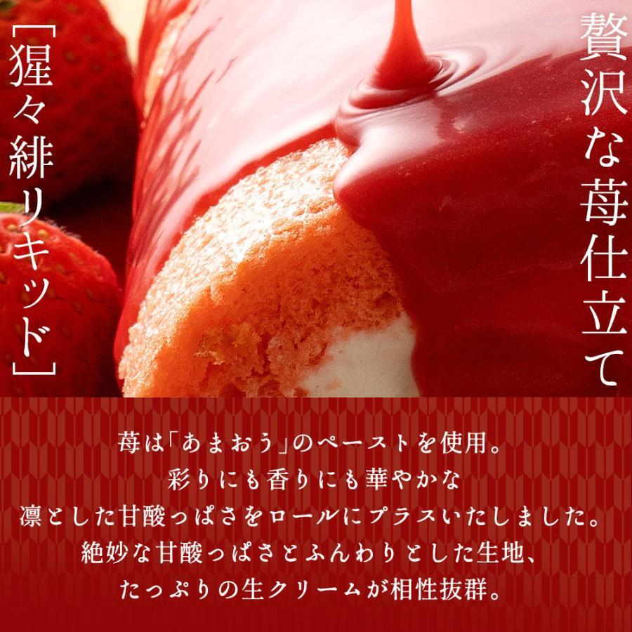送料無料 フルーツロールケーキ 猩々緋(しょうじょうひ)かなえロール 苺 いちご 誕生日 バースデー お祝い 結婚記念日 結婚祝い 訳あり スイーツ bokunotamatebakoya 05