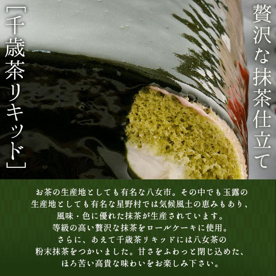 送料無料 フルーツロールケーキ 千歳茶(せんさいちゃ)ぎゆうロール 抹茶 まっ茶 誕生日 バースデー お祝い 結婚記念日 結婚祝い 訳あり スイーツ bokunotamatebakoya 05