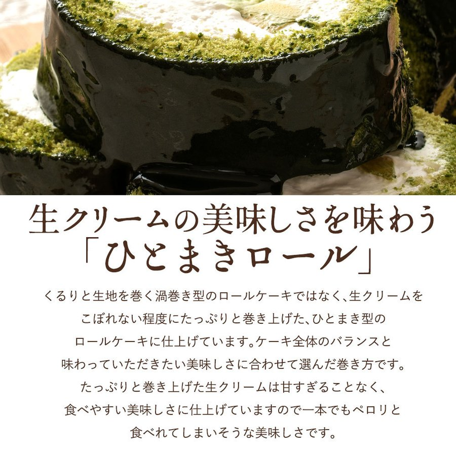 送料無料 フルーツロールケーキ 千歳茶(せんさいちゃ)ぎゆうロール 抹茶 まっ茶 誕生日 バースデー お祝い 結婚記念日 結婚祝い 訳あり スイーツ bokunotamatebakoya 06