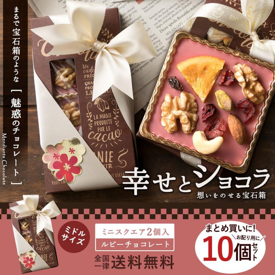 ホワイトデー 2021 チョコ プチギフト お菓子 ルビーチョコレート 幸せとショコラ ルビー (中) スクエア型10個セット ミニサイズ 2個入 送料無料|bokunotamatebakoya