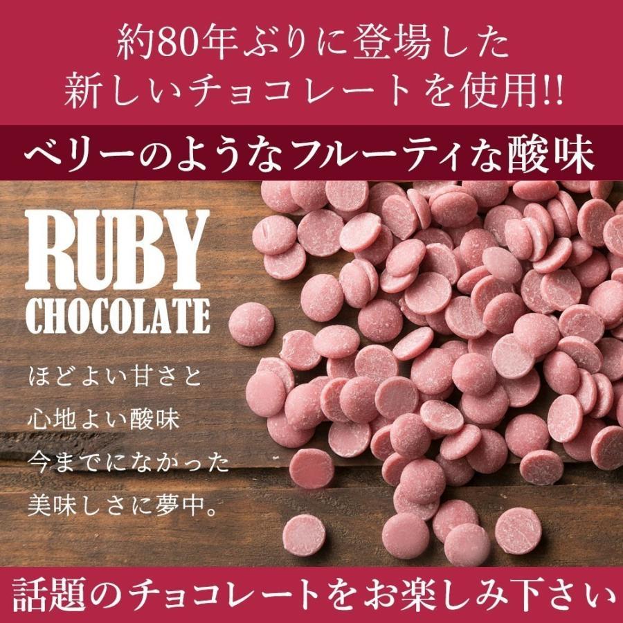 ホワイトデー 2021 チョコ プチギフト お菓子 ルビーチョコレート 幸せとショコラ ルビー (中) スクエア型10個セット ミニサイズ 2個入 送料無料|bokunotamatebakoya|05