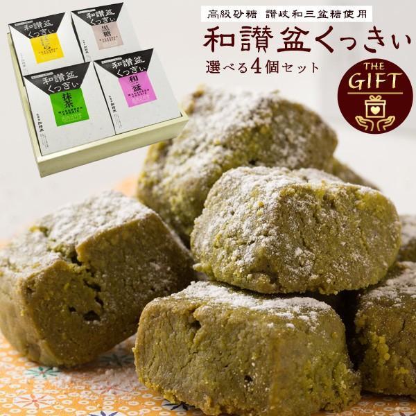 ギフト お菓子 クッキー 送料無料 7種から4個が選べる高級砂糖 讃岐和讃盆くっきぃ 4個セット 詰め合わせ bokunotamatebakoya