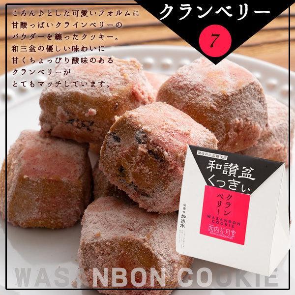 ギフト お菓子 クッキー 送料無料 7種から4個が選べる高級砂糖 讃岐和讃盆くっきぃ 4個セット 詰め合わせ bokunotamatebakoya 11