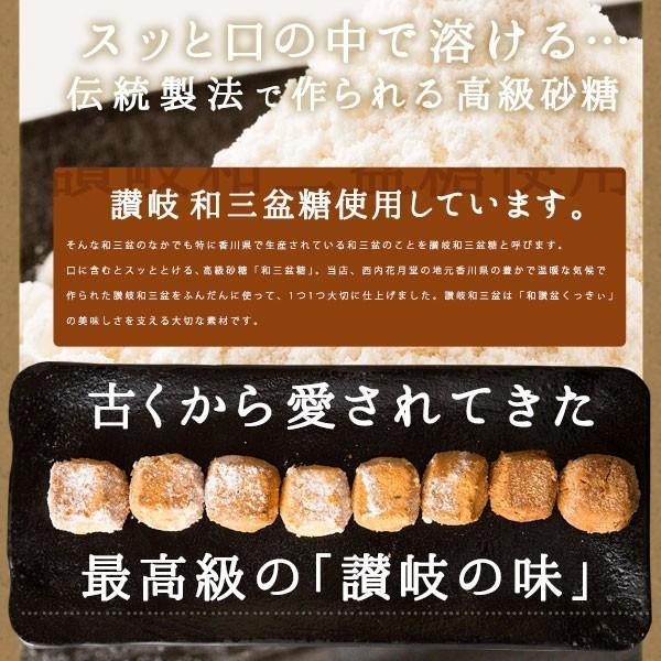 ギフト お菓子 クッキー 送料無料 7種から4個が選べる高級砂糖 讃岐和讃盆くっきぃ 4個セット 詰め合わせ bokunotamatebakoya 03