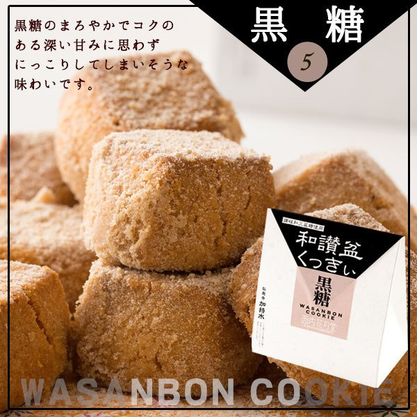ギフト お菓子 クッキー 送料無料 7種から4個が選べる高級砂糖 讃岐和讃盆くっきぃ 4個セット 詰め合わせ bokunotamatebakoya 09