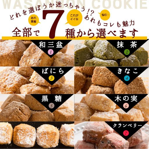 ギフト お菓子 クッキー 送料無料 7種から6個が選べる高級砂糖 讃岐和讃盆くっきぃ6個セット スイーツ フレーバー|bokunotamatebakoya|04