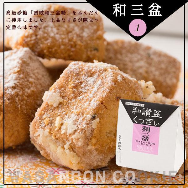 ギフト お菓子 クッキー 送料無料 7種から6個が選べる高級砂糖 讃岐和讃盆くっきぃ6個セット スイーツ フレーバー|bokunotamatebakoya|05