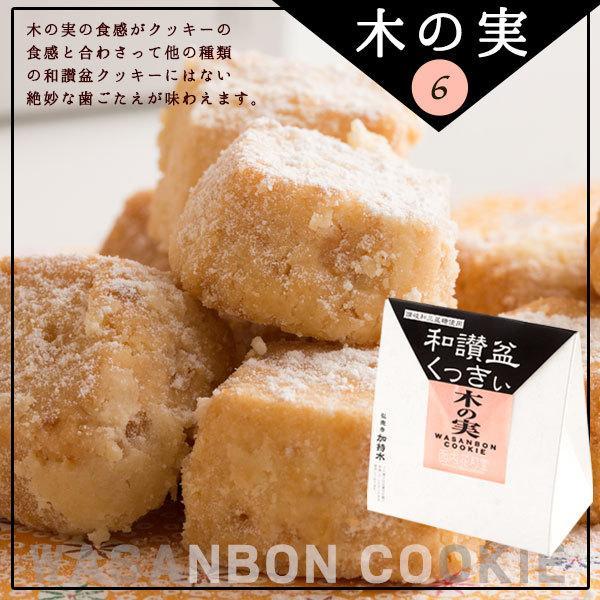 ギフト お菓子 クッキー 送料無料 7種から6個が選べる高級砂糖 讃岐和讃盆くっきぃ6個セット スイーツ フレーバー|bokunotamatebakoya|10