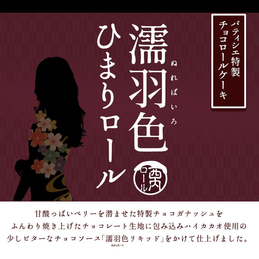 送料無料 濡羽色ひまりロールケーキ チョコロール  チョコ ケーキ 誕生日 バースデー お祝い 結婚記念日 結婚祝い 訳あり スイーツ|bokunotamatebakoya|02