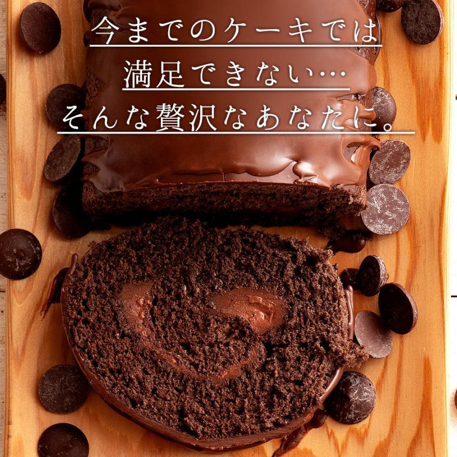 送料無料 濡羽色ひまりロールケーキ チョコロール  チョコ ケーキ 誕生日 バースデー お祝い 結婚記念日 結婚祝い 訳あり スイーツ|bokunotamatebakoya|03