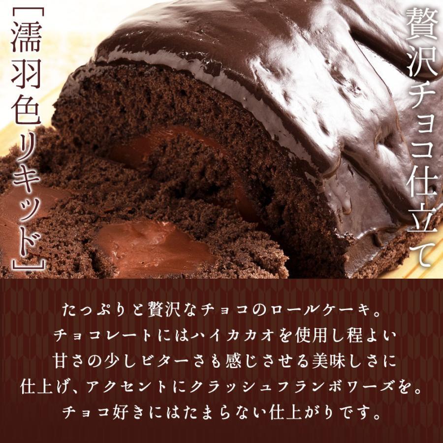 送料無料 濡羽色ひまりロールケーキ チョコロール  チョコ ケーキ 誕生日 バースデー お祝い 結婚記念日 結婚祝い 訳あり スイーツ|bokunotamatebakoya|05