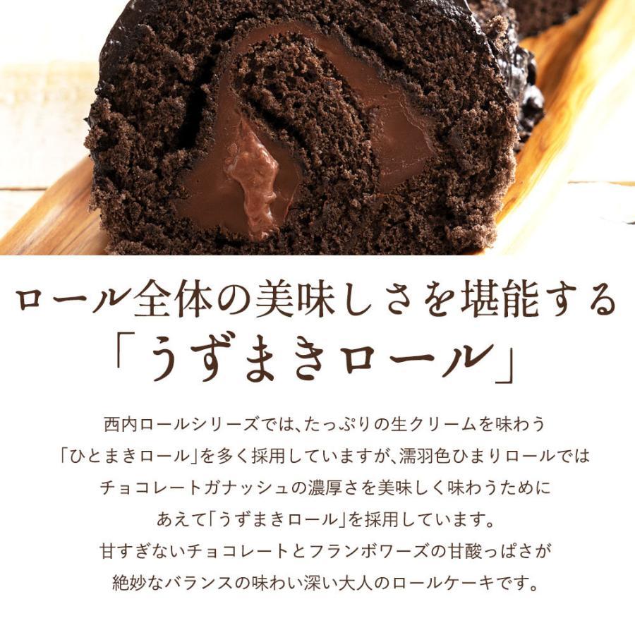 送料無料 濡羽色ひまりロールケーキ チョコロール  チョコ ケーキ 誕生日 バースデー お祝い 結婚記念日 結婚祝い 訳あり スイーツ|bokunotamatebakoya|06