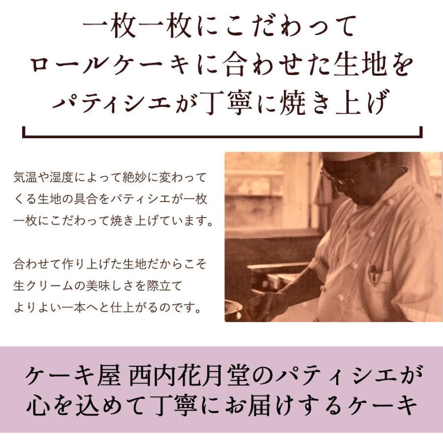 送料無料 濡羽色ひまりロールケーキ チョコロール  チョコ ケーキ 誕生日 バースデー お祝い 結婚記念日 結婚祝い 訳あり スイーツ|bokunotamatebakoya|07