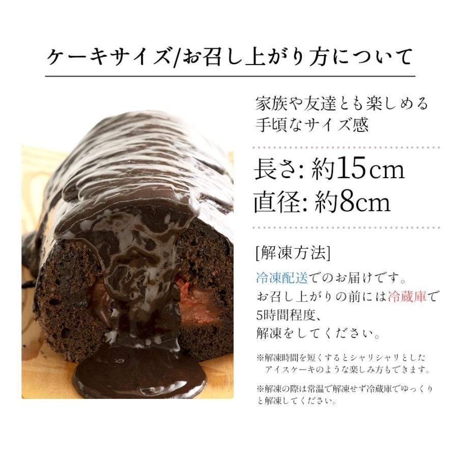 送料無料 濡羽色ひまりロールケーキ チョコロール  チョコ ケーキ 誕生日 バースデー お祝い 結婚記念日 結婚祝い 訳あり スイーツ|bokunotamatebakoya|08
