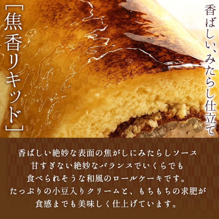 送料無料 焦香あかねロールケーキ みたらしロール バースデー 誕生日 お祝い 結婚記念日 結婚祝い 訳あり スイーツ bokunotamatebakoya 05