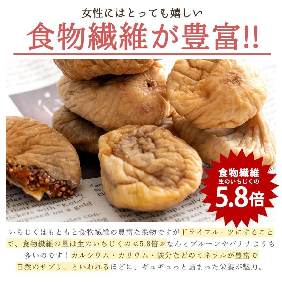 ドライいちじく いちじく 850g [ ドライフルーツ  無添加 砂糖不使用 送料無料 トルコ産 ] 1kgより少し少ない850g セール SALE bokunotamatebakoya 10