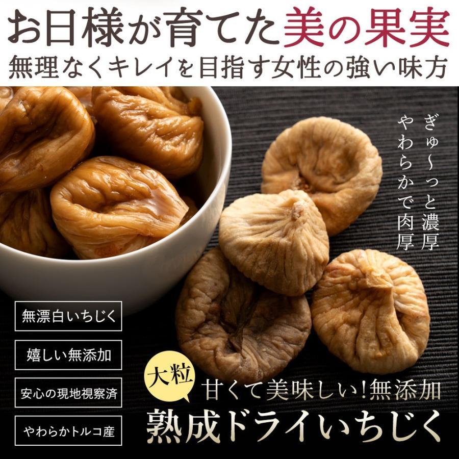 ドライいちじく いちじく 850g [ ドライフルーツ  無添加 砂糖不使用 送料無料 トルコ産 ] 1kgより少し少ない850g セール SALE bokunotamatebakoya 02