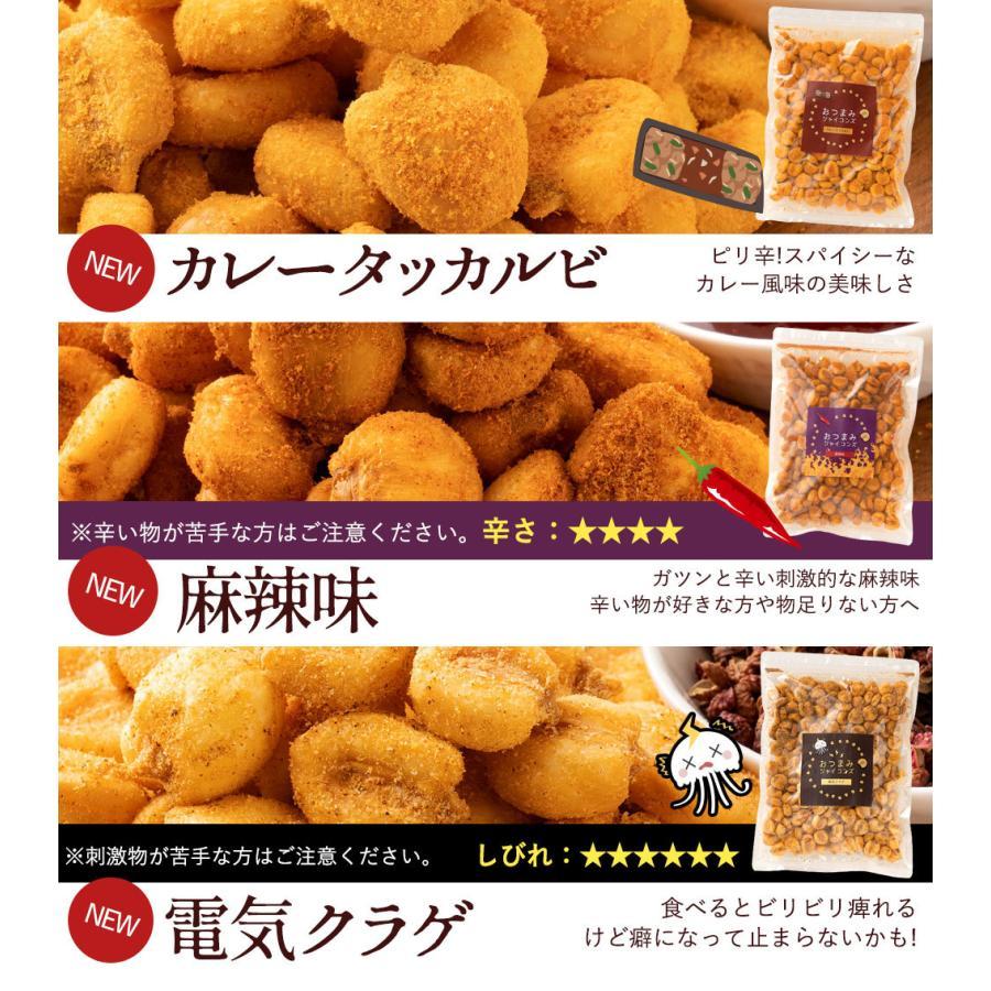 ジャイアントコーン 1kg(250g×4) 全8種類から選べる おつまみジャイコンズ ジャイコン トウモロコシ お試し スナック 有塩 送料無料 ポイント消化 グルメ|bokunotamatebakoya|12