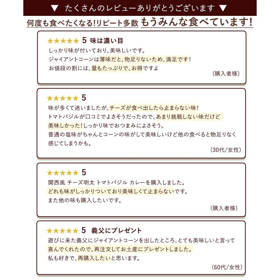 ジャイアントコーン 1kg(250g×4) 全8種類から選べる おつまみジャイコンズ ジャイコン トウモロコシ お試し スナック 有塩 送料無料 ポイント消化 グルメ|bokunotamatebakoya|04