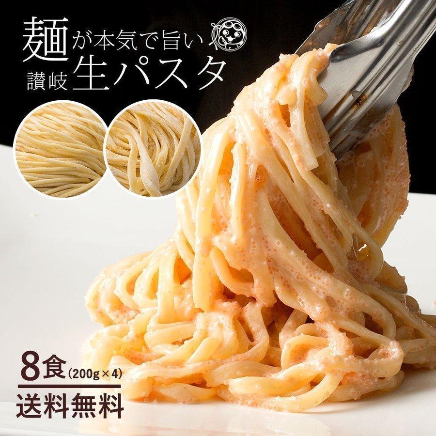グルメ パスタ 麺が本気で旨い讃岐生パスタ  2種類から 選べる生パスタ8食分 ( 200g×4 ) 食物繊維入り 送料無料 訳あり食品 bokunotamatebakoya