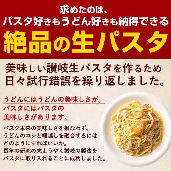 グルメ パスタ 麺が本気で旨い讃岐生パスタ  2種類から 選べる生パスタ8食分 ( 200g×4 ) 食物繊維入り 送料無料 訳あり食品 bokunotamatebakoya 02