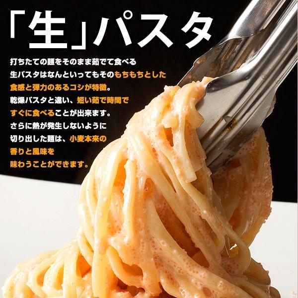 グルメ パスタ 麺が本気で旨い讃岐生パスタ  2種類から 選べる生パスタ8食分 ( 200g×4 ) 食物繊維入り 送料無料 訳あり食品 bokunotamatebakoya 04