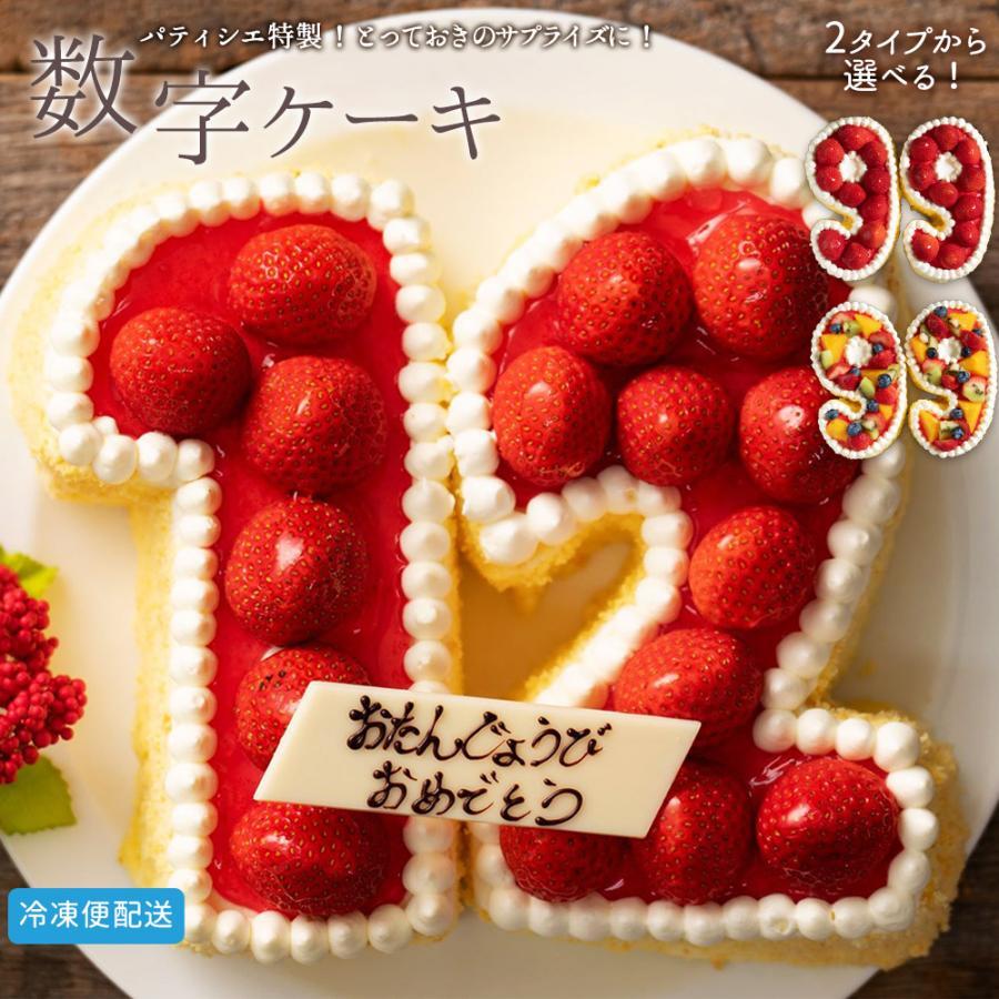 手作り パティシエ特製 数字ケーキ 誕生日 バースデー スイーツ お取り寄せ ギフト アニバーサリー お取り寄せ|bokunotamatebakoya