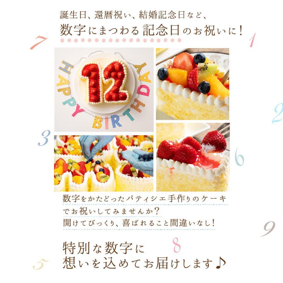 手作り パティシエ特製 数字ケーキ 誕生日 バースデー スイーツ お取り寄せ ギフト アニバーサリー お取り寄せ|bokunotamatebakoya|11