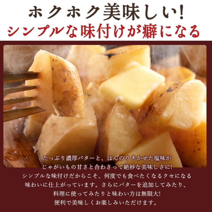 じゃがバター 北海道産 国産 皮付きじゃが芋 800g(200g×4袋) レンジでお手軽  [ 送料無料 メール便 ポイント消化 即席 レトルト ]|bokunotamatebakoya|11