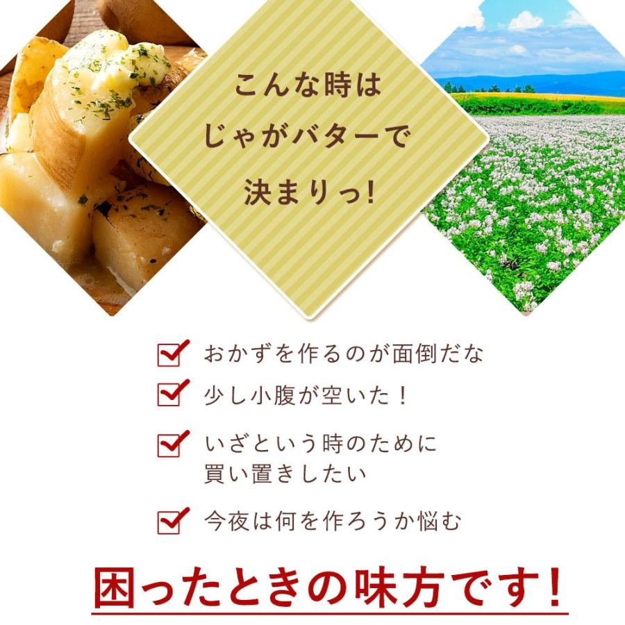 じゃがバター 北海道産 国産 皮付きじゃが芋 800g(200g×4袋) レンジでお手軽  [ 送料無料 メール便 ポイント消化 即席 レトルト ]|bokunotamatebakoya|07