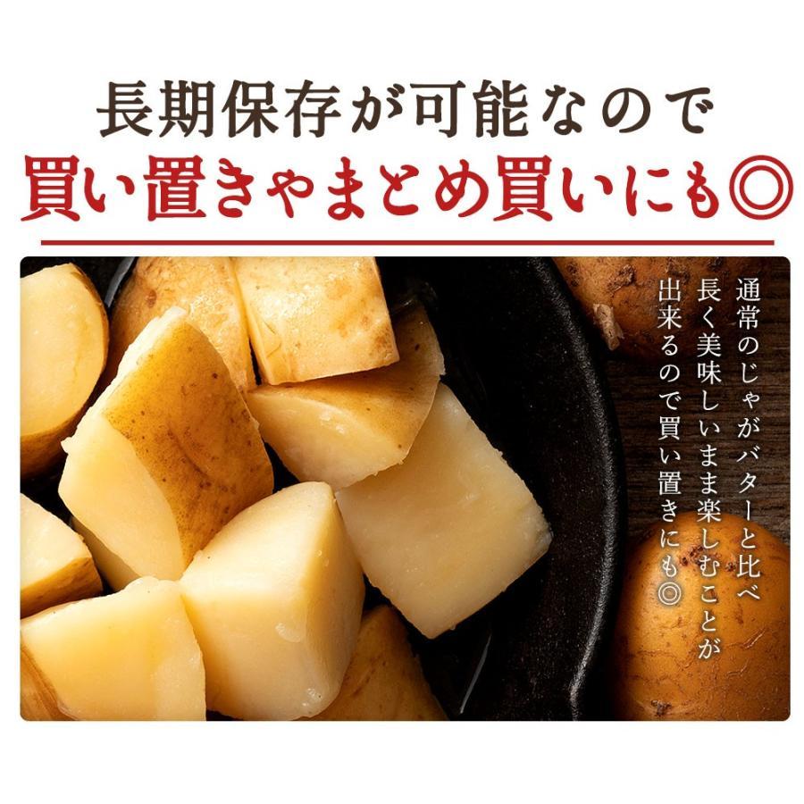じゃがバター 北海道産 国産 皮付きじゃが芋 800g(200g×4袋) レンジでお手軽  [ 送料無料 メール便 ポイント消化 即席 レトルト ]|bokunotamatebakoya|10