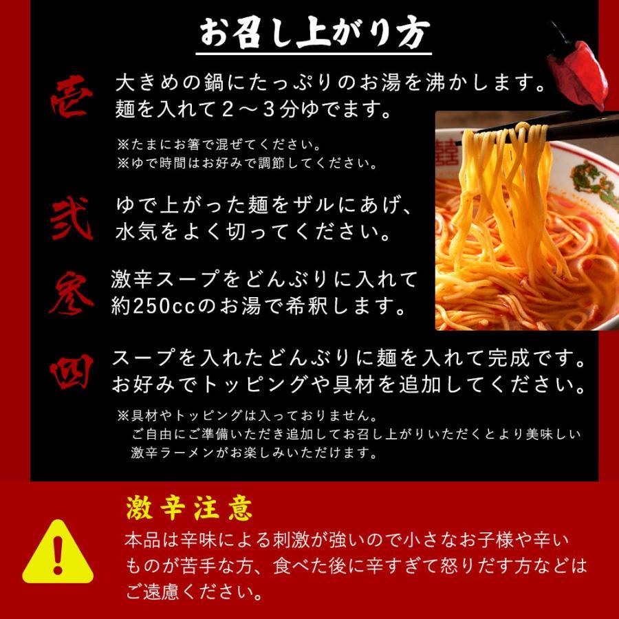 激辛 ラーメン 麺が本気で旨い スコーピオン「トリニダード スコーピオン ラーメン」 4人前 ポイント消化 送料無料 お取り寄せ お試し 訳あり|bokunotamatebakoya|16