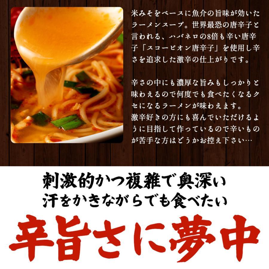 激辛 ラーメン 麺が本気で旨い スコーピオン「トリニダード スコーピオン ラーメン」 4人前 ポイント消化 送料無料 お取り寄せ お試し 訳あり|bokunotamatebakoya|08