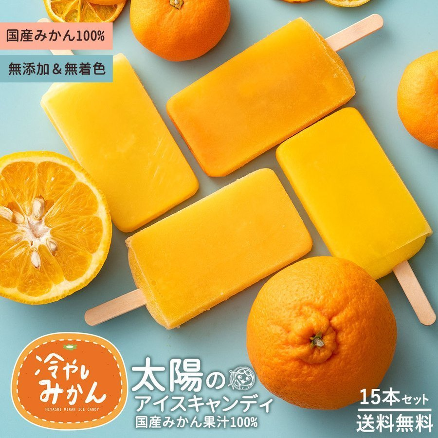 アイス ギフト アイスキャンディ 愛媛県産 みかん 100% 太陽のアイス 冷やしみかん 15本 送料無料 無添加|bokunotamatebakoya