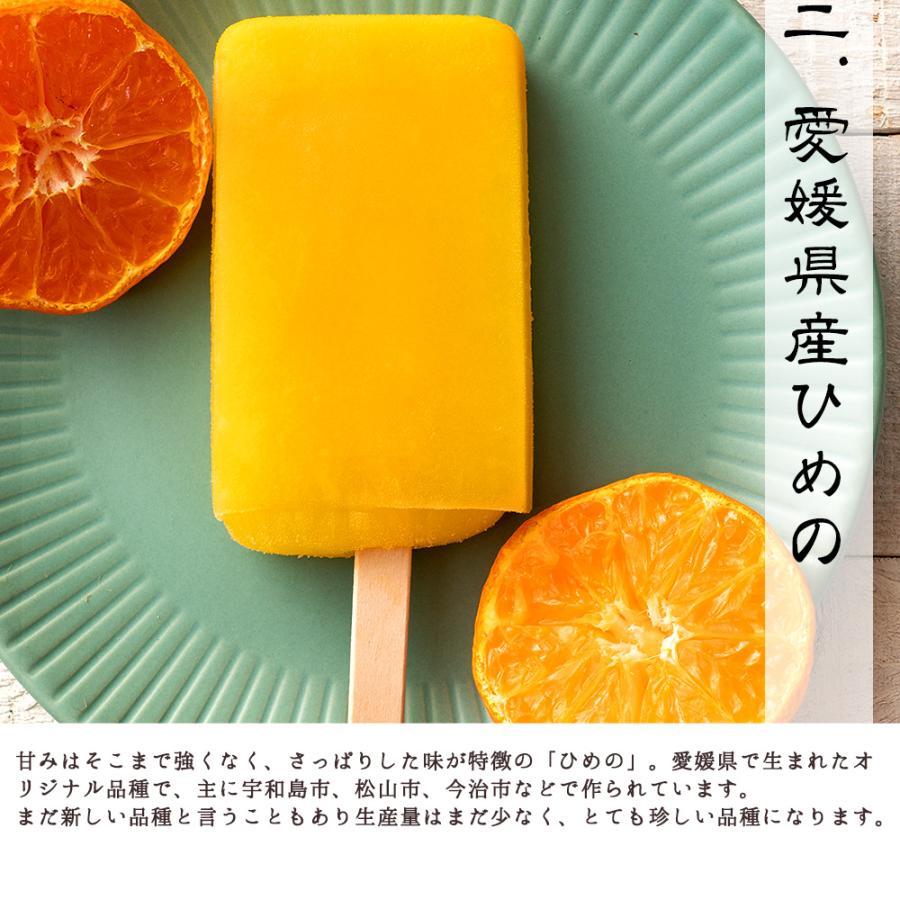 アイス ギフト アイスキャンディ 愛媛県産 みかん 100% 太陽のアイス 冷やしみかん 15本 送料無料 無添加|bokunotamatebakoya|12