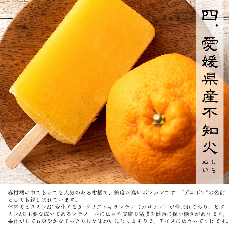 アイス ギフト アイスキャンディ 愛媛県産 みかん 100% 太陽のアイス 冷やしみかん 15本 送料無料 無添加|bokunotamatebakoya|14