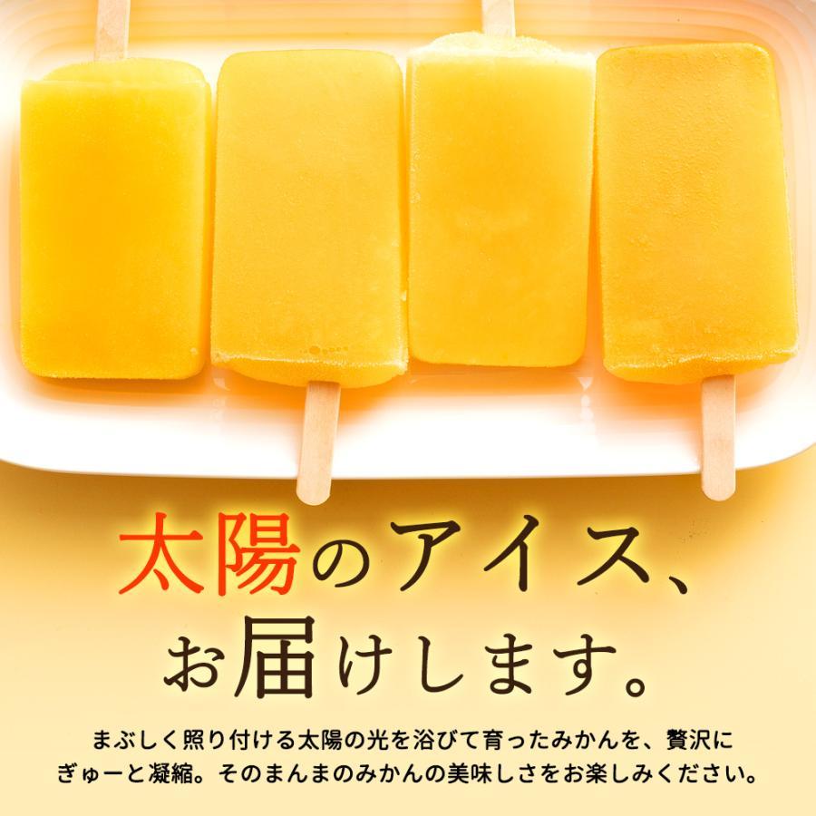 アイス ギフト アイスキャンディ 愛媛県産 みかん 100% 太陽のアイス 冷やしみかん 15本 送料無料 無添加|bokunotamatebakoya|15