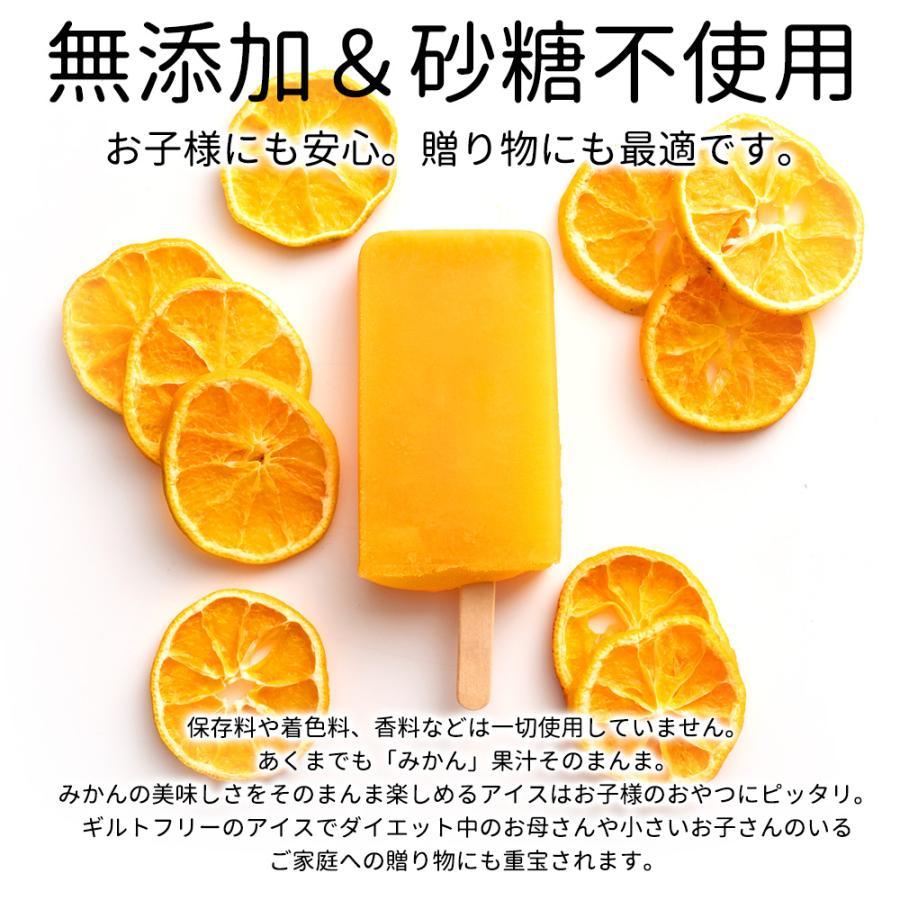 アイス ギフト アイスキャンディ 愛媛県産 みかん 100% 太陽のアイス 冷やしみかん 15本 送料無料 無添加|bokunotamatebakoya|16